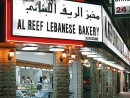 Al Reef BakeryThere are three essential ingredients for any all-night food: it needs to be quick, it needs to be tasty and it needs to be cheap. At this hour, there's not time for silver service and forget table manners – you need something delicious, not anyone telling you take your elbows off the table or stop laughing. And, the joke's on anyone who's not at Dubai institution Al Reef Bakery – a sort of members' club for night owls. The Lebanese hotspot serves bread and bread-based dishes, that's anything that can be rolled, wrapped or stuffed between carb creations. Order a shawarma, grab a table and let the good times roll well into the early, early hours.Open 24 hours. Za'abeel Road, Karama (04 396 1980).