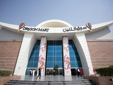 Dubai's Dragon Mart launches brand-new online shopping platform